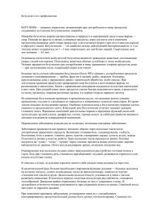Ботулизм и его профилактика реферат 7584