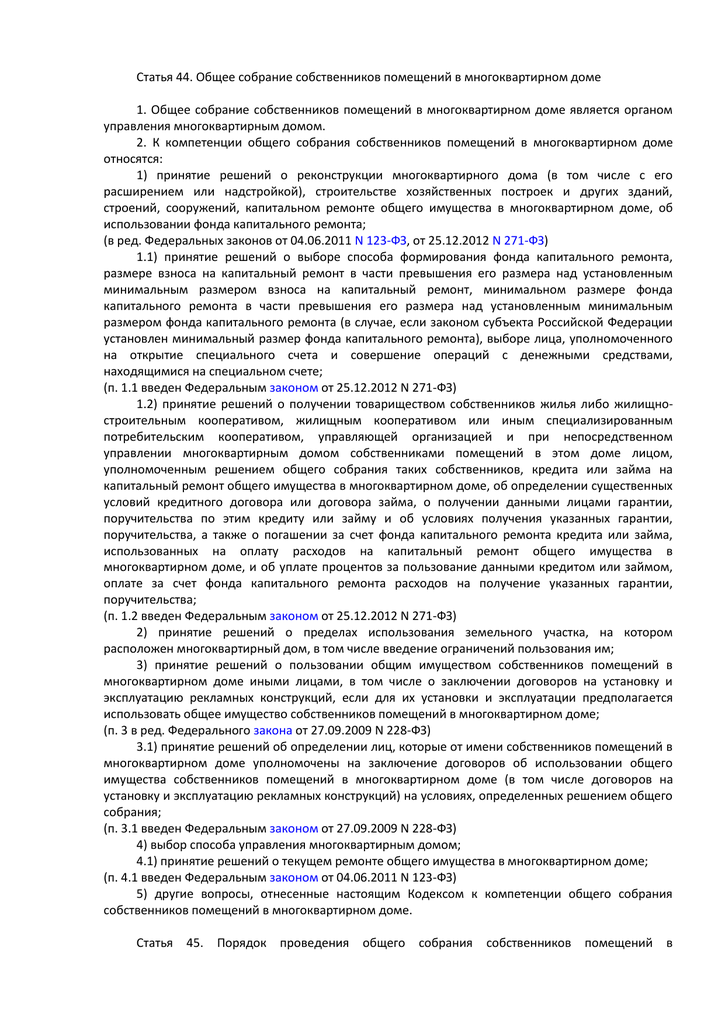 жилищный кодекс ст 48