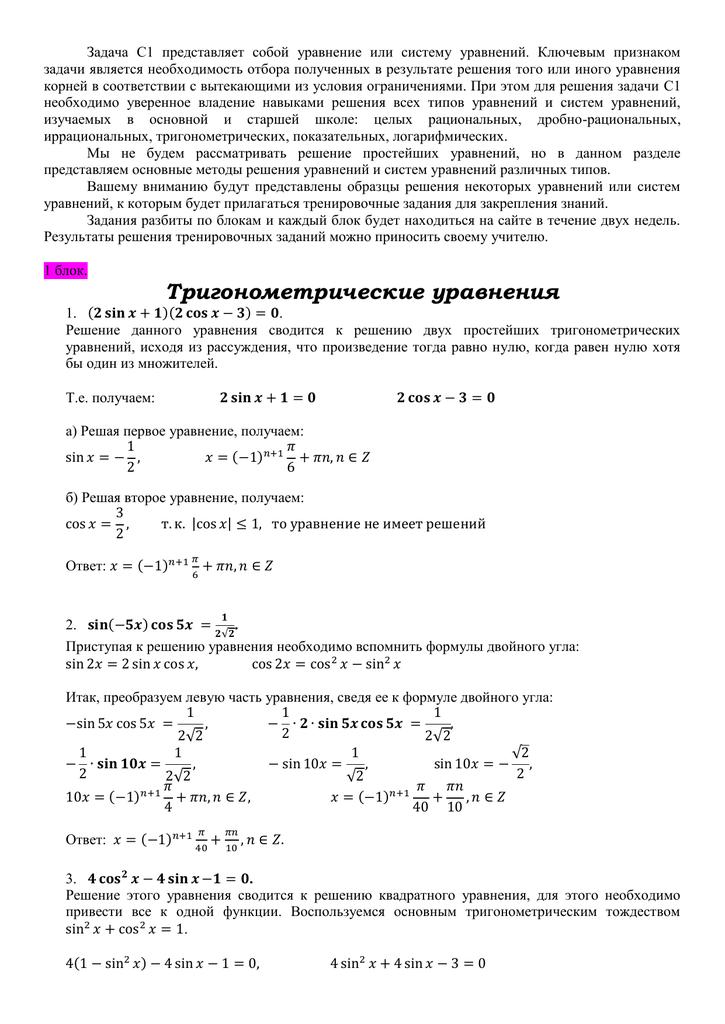 решения задач химия 9