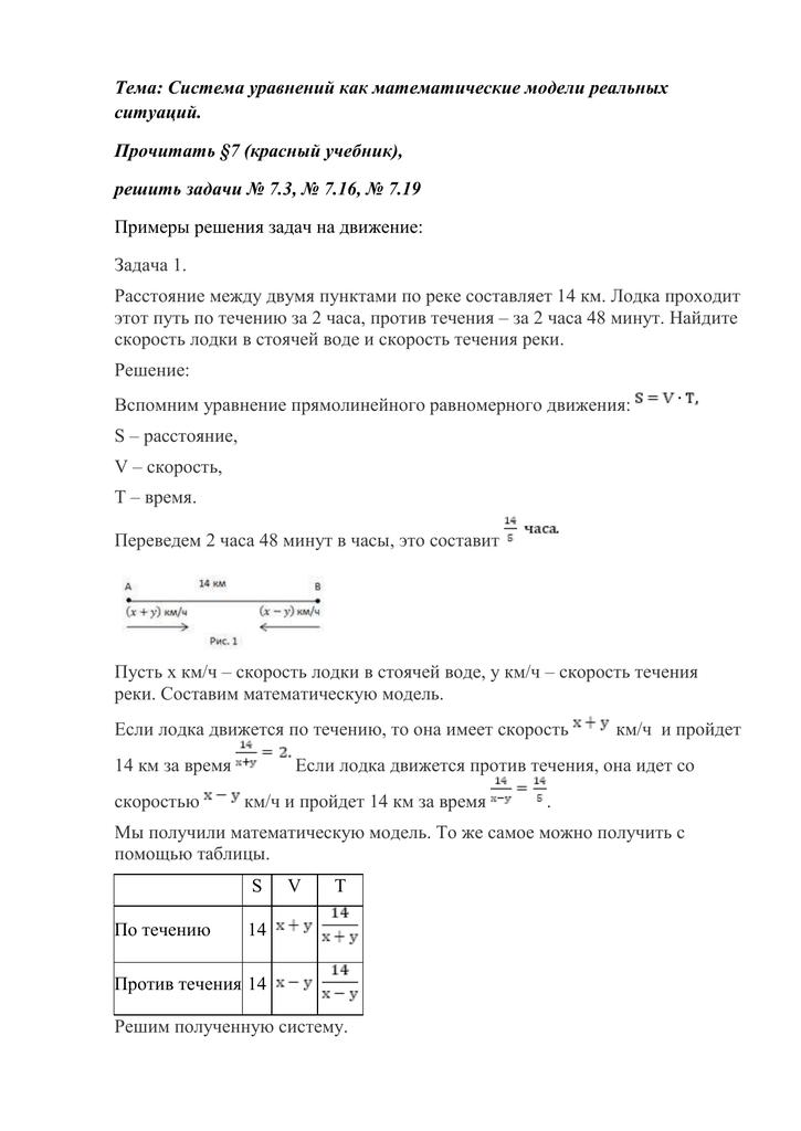 Решение задач по математике на течение решение задачи синонимы к слову