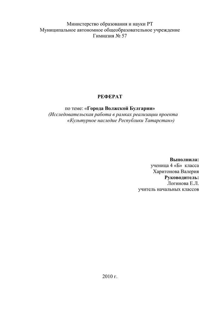 Реферат о волжской булгарии 6216