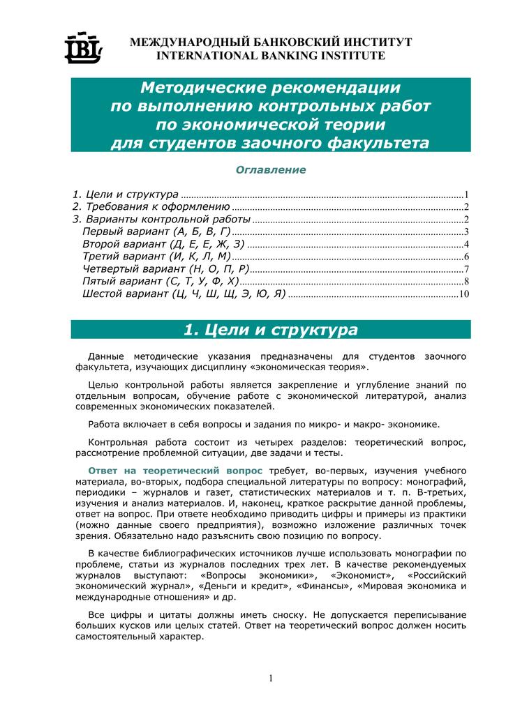 Методические рекомендации по выполнению контрольных работ студентами логические задачи решить онлайн