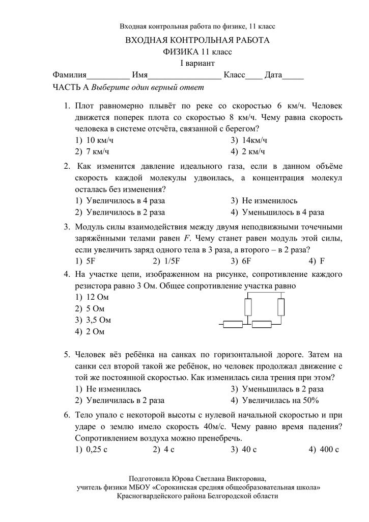 Входные контрольные работы по физике с ответами 3564