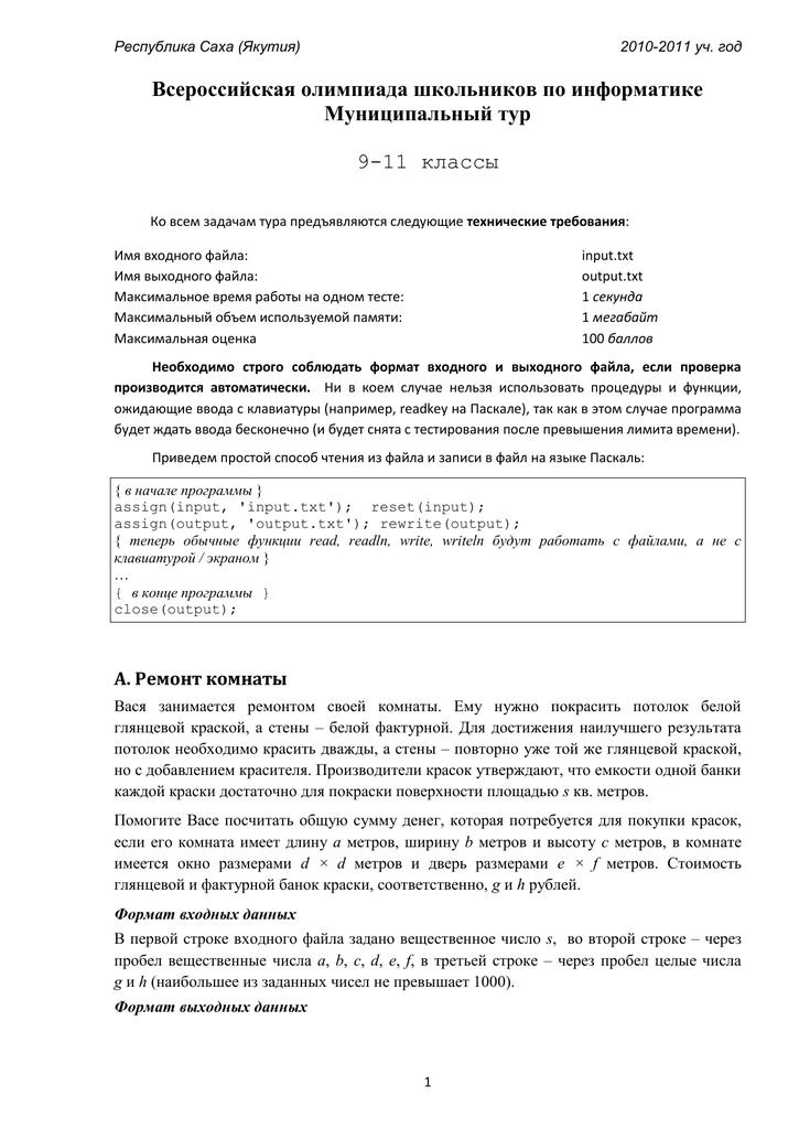 Олимпиада по информатике 2010 решение задачи а решение транспортных задач симплекс методом