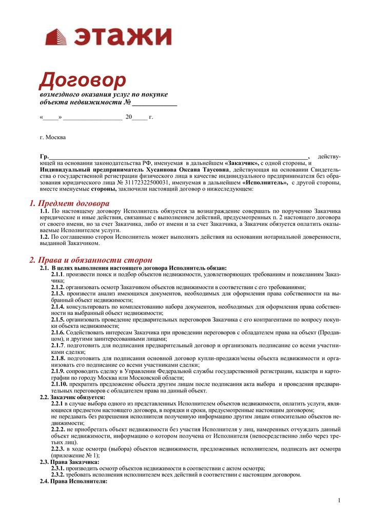 анализ требований о государственной регистрации договора