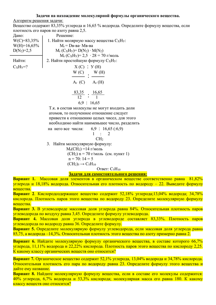 Решение задач на вывод органических веществ как решить задачи по теории и кодированию