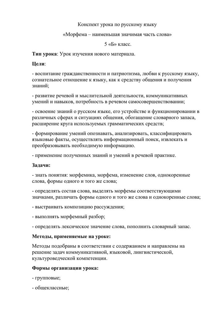 конспект урока по русскому языку 6 класс морфемный и словообразовательный разбор слова эксперт кредиты казань