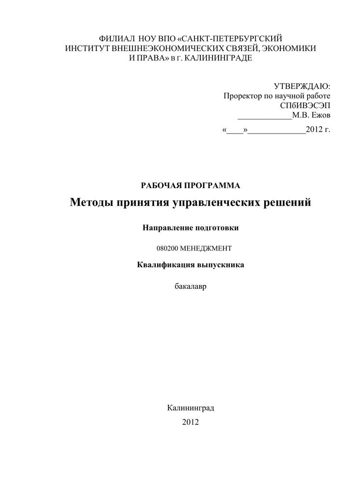 Титульный лист контрольной работы ивэсэп 1424