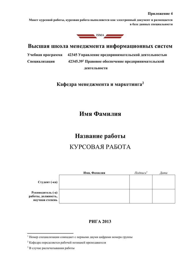Исследование предметов и документов курсовая работа 1904
