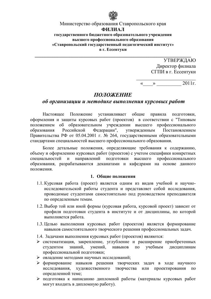 Методика выполнения курсовых работ 1721