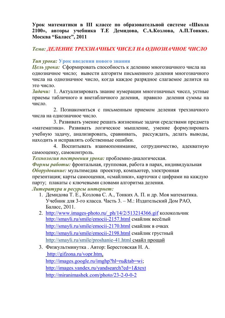 Урок решение задач 3 класс демидова примеры решения задач в логистике