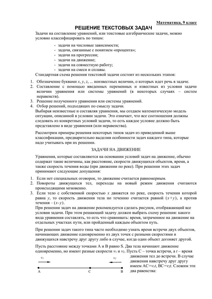 Решение алгебраических задач 9 класс задачи и решение по генетике