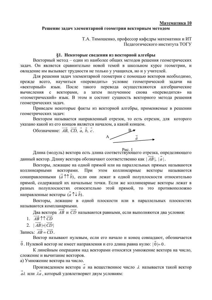 Решить задачу методом векторной алгебры математика надо решить задачу