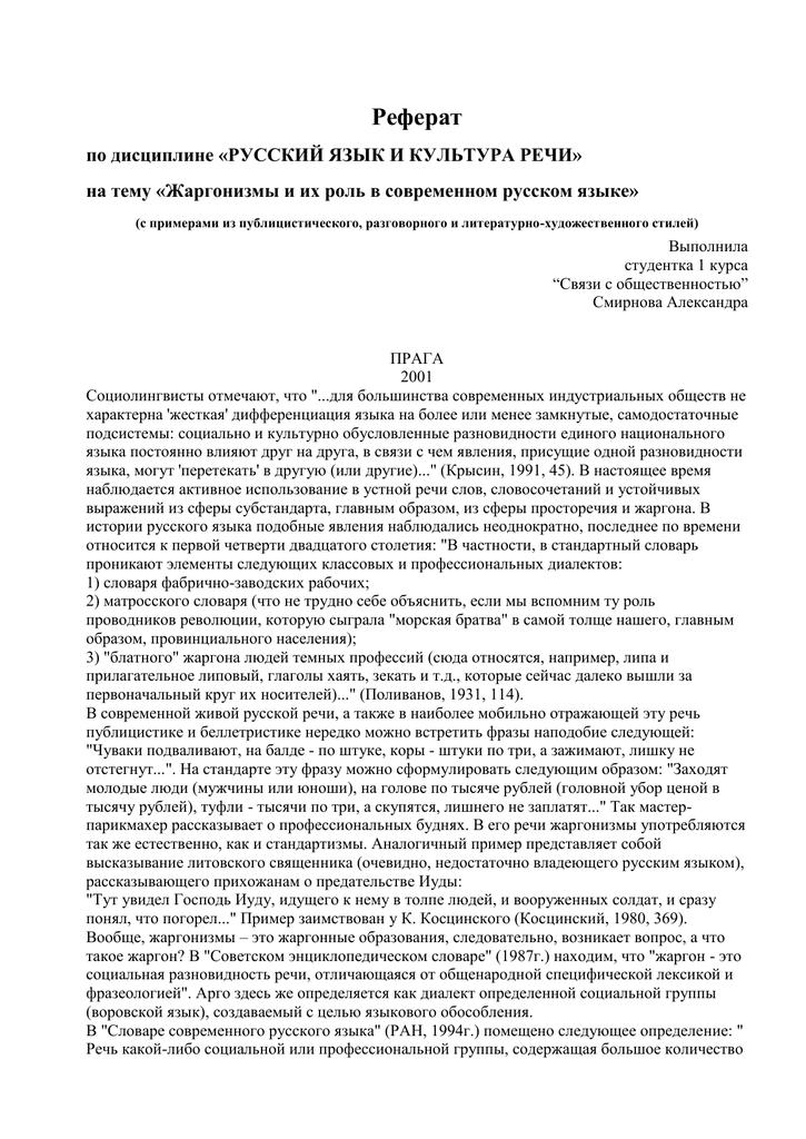 Анализ речи жириновского реферат 5437
