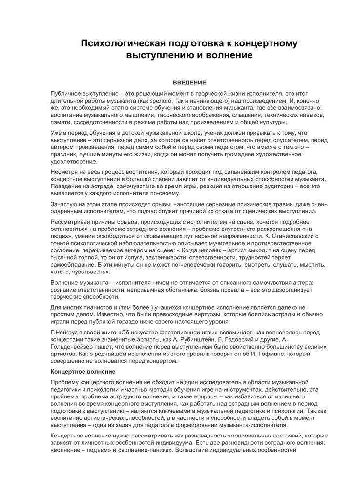 Психологическая подготовка к выступлению реферат 4484