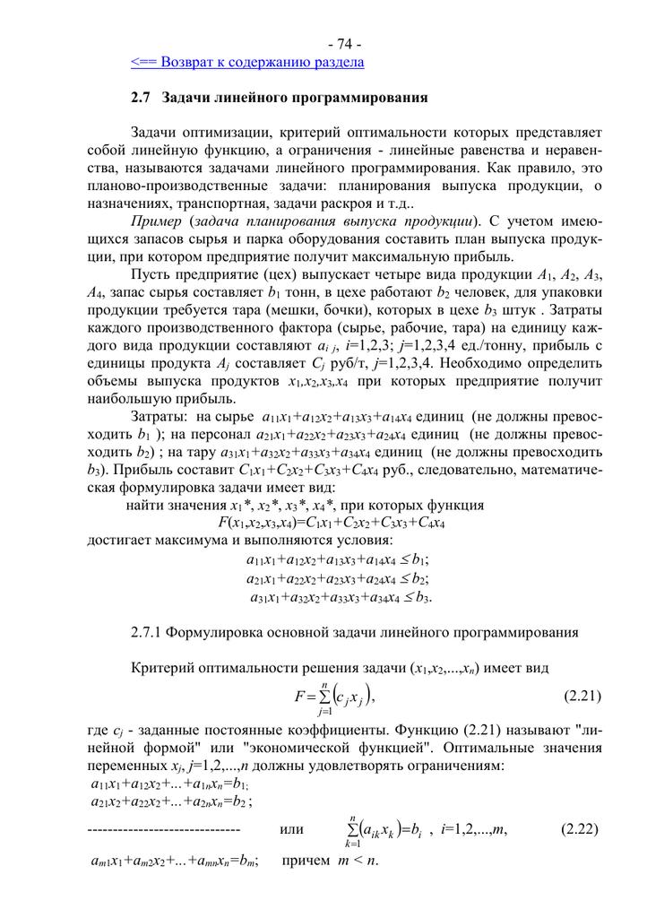 Решение производственных задач функция решение задач трофимовой по физике