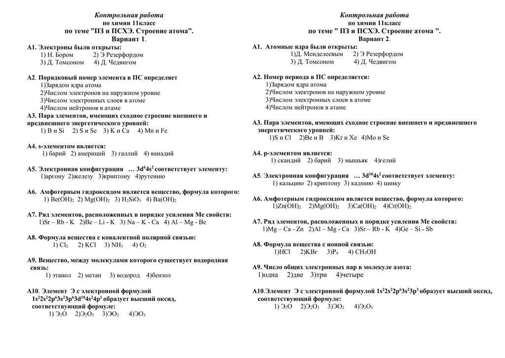 Химия контрольная работа по теме псхэ 6610