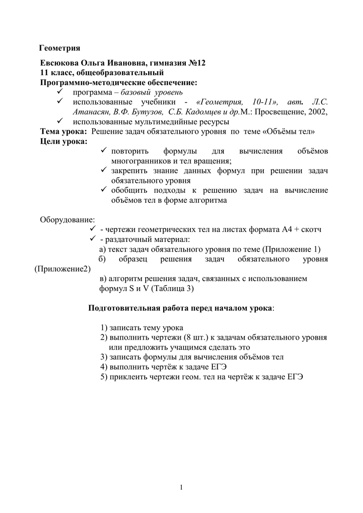План решения задачи по геометрии неравномерный двоичный код решение задач