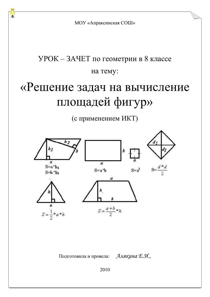 Решение задачи на вычисление площади фигуры решения задач по управлению