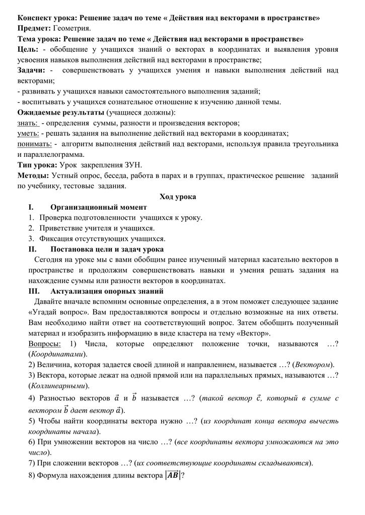 Решение задач по теме действия с векторами задача динамического программирования пример решения в excel