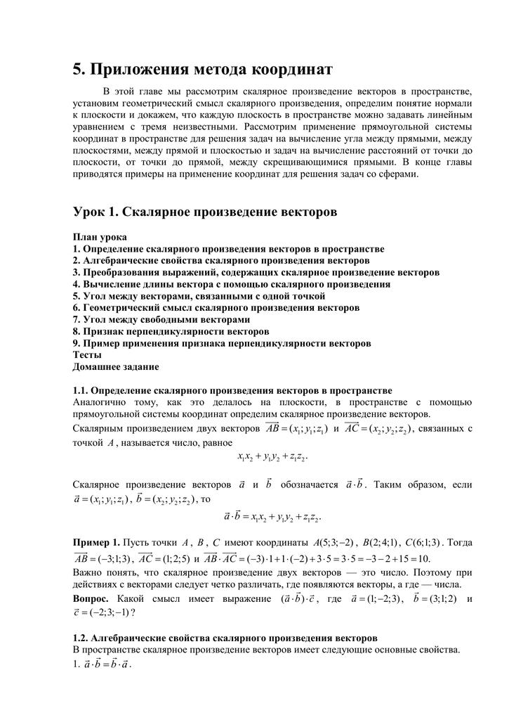 Решение задач с помощью скалярного произведения векторов решение задач на определение геометрической вероятности