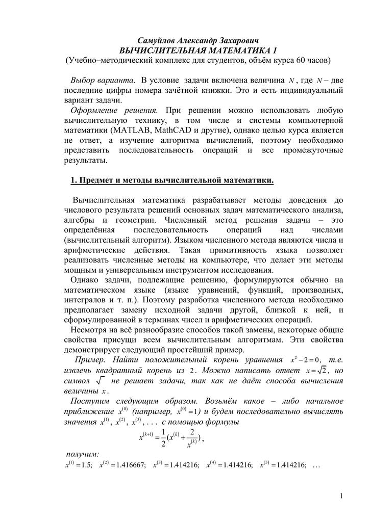 Численные методы при решении задач математического анализа графический способ решения двойственных задач
