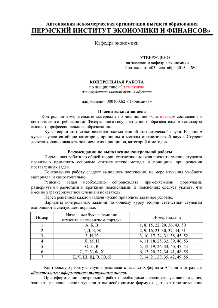Общая статистика и задачи с решением решения арифметических задачи