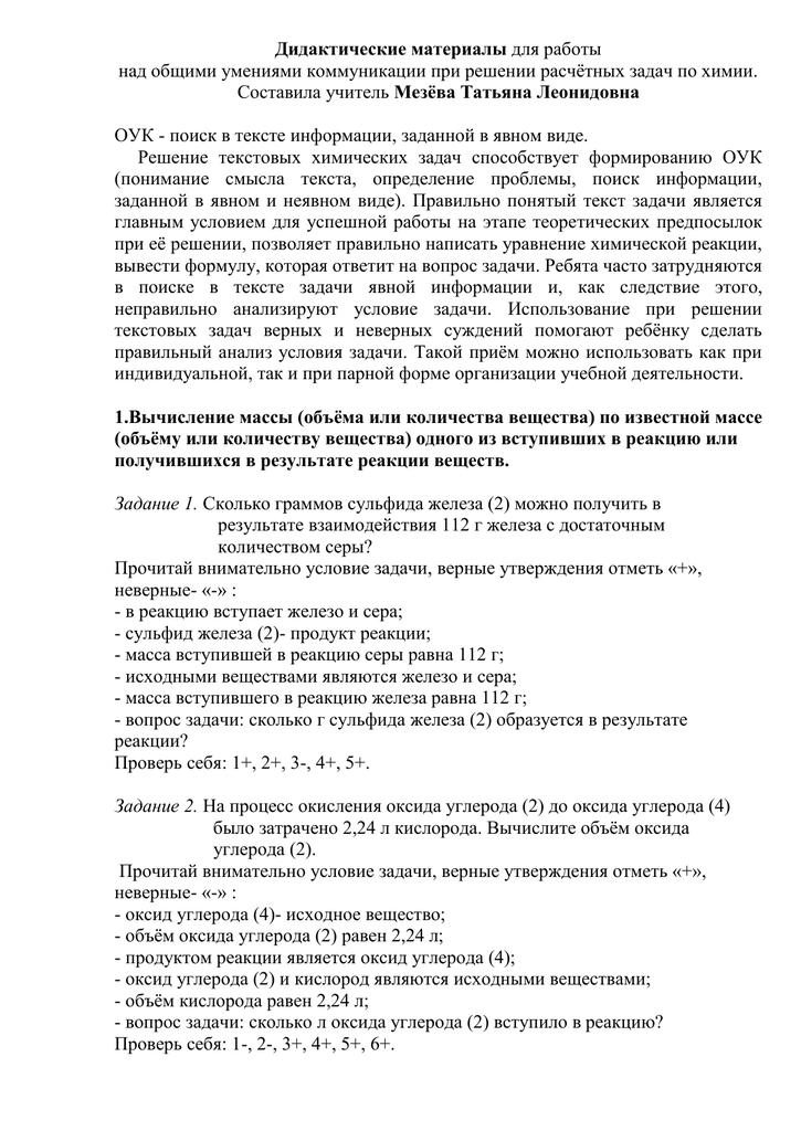 Этапы решения химических задач пример решения задачи методом цепных подстановок