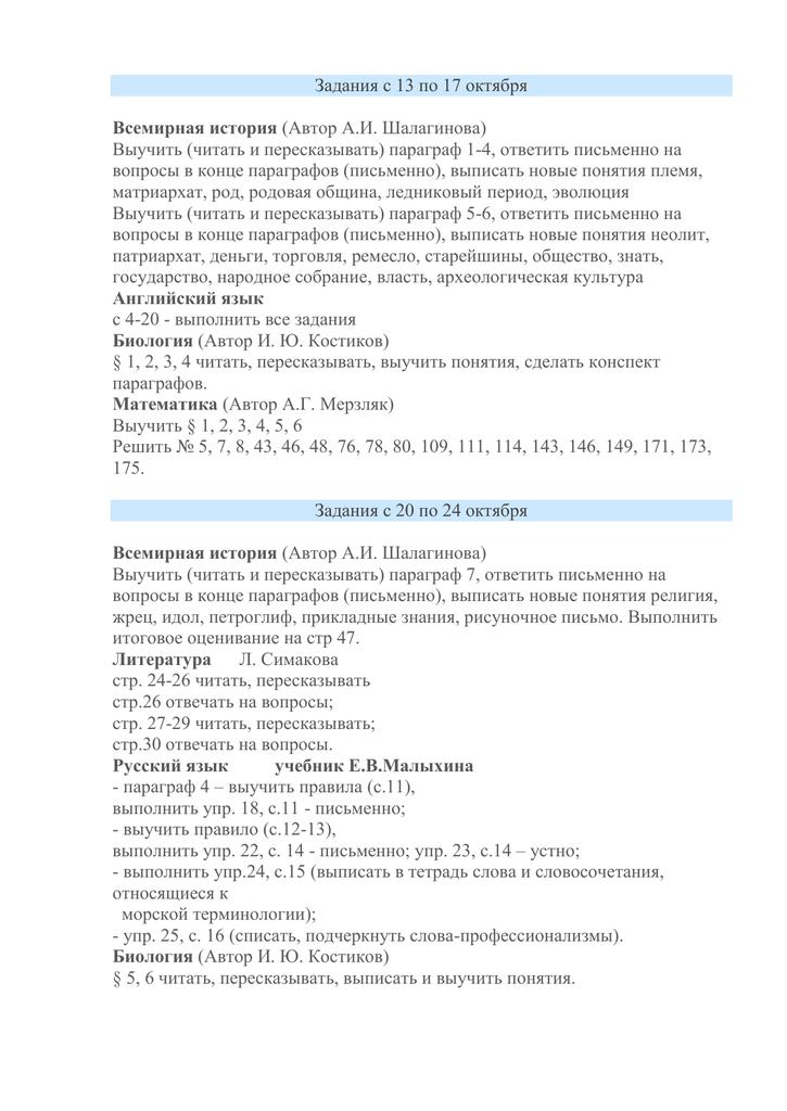 61b52d13ef42 Задания с 13 по 17 октября Всемирная история (Автор А.И. Шалагинова)  Выучить (читать и пересказывать) параграф 1-4, ответить письменно на  вопросы в конце ...