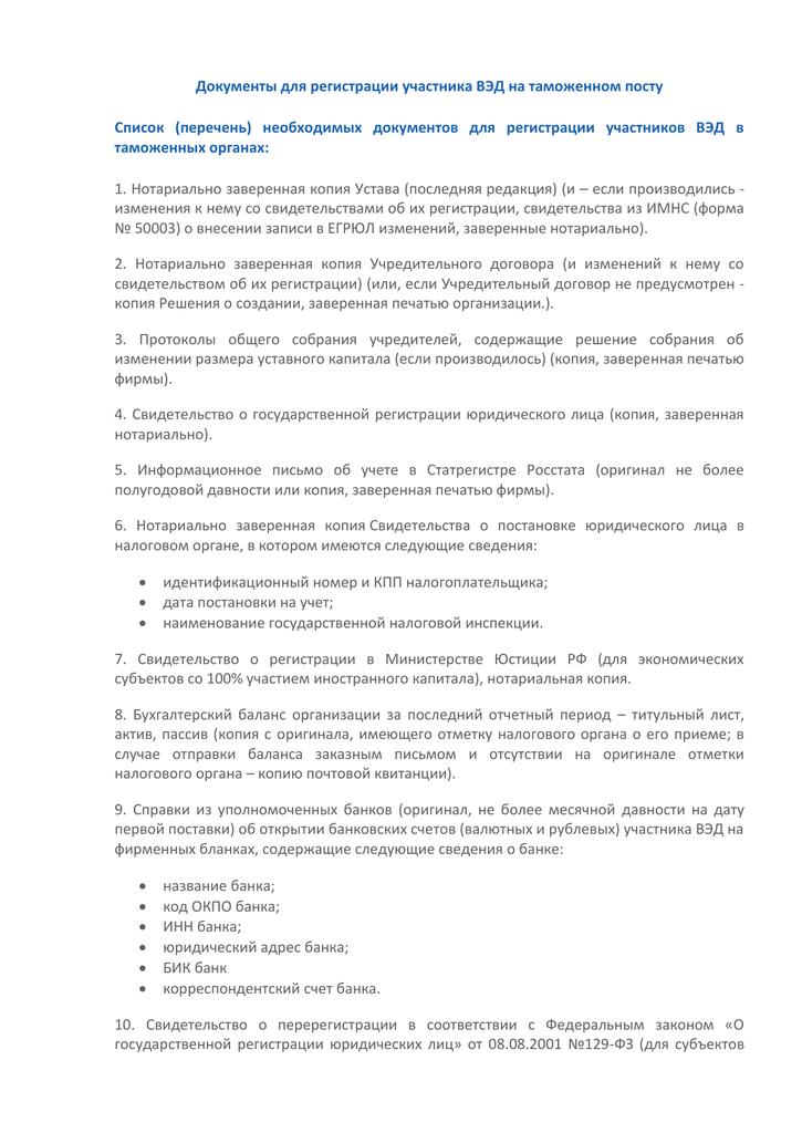 Список документов для регистрации на таможенном посту ип декларация 3 ндфл в формате xls
