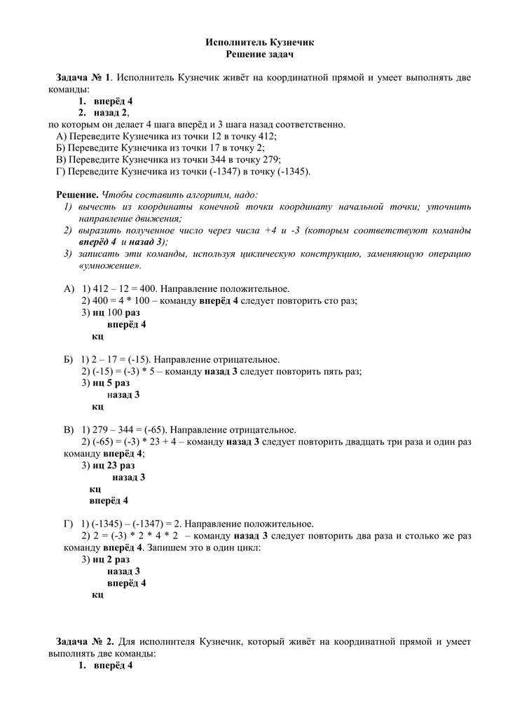 Задача 12 б решения решить графически задачу по физике со скоростью