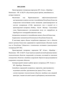 ткп 45-403-257-2012 02250