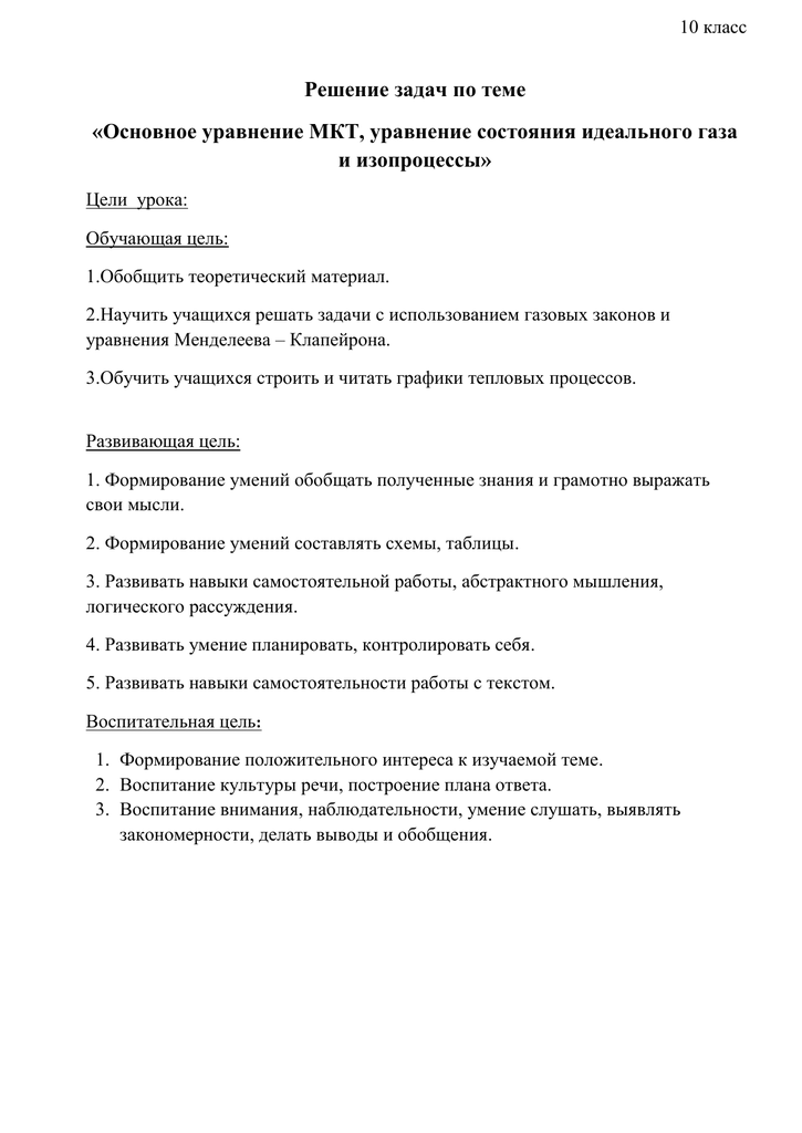 Урок решение задач по мкт 10 класс решение задач по тоэ для вузов