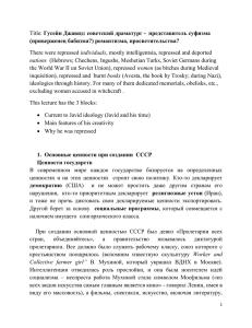 Роль речевых разминок на уроках русского языка