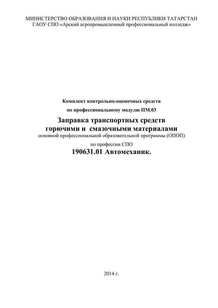 дневник производственной практики оператора азс