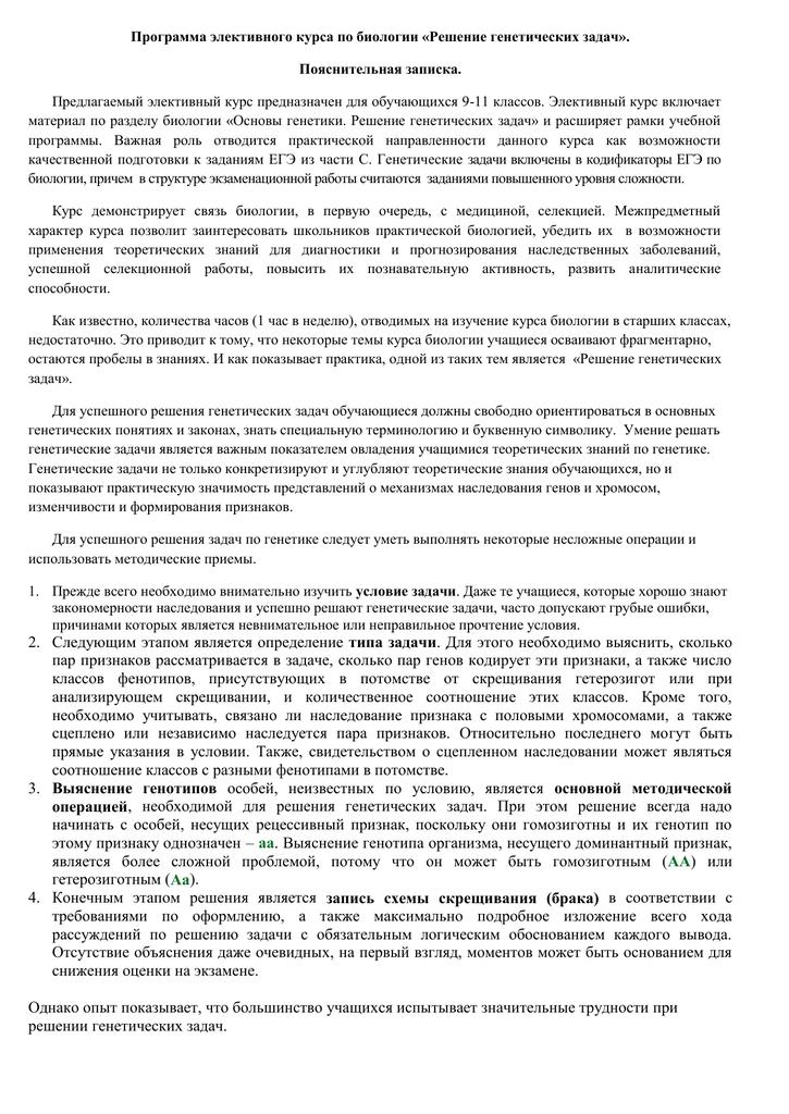 Программа элективный курс решение генетических задач задачи по физике 10 класс решение рымкевич