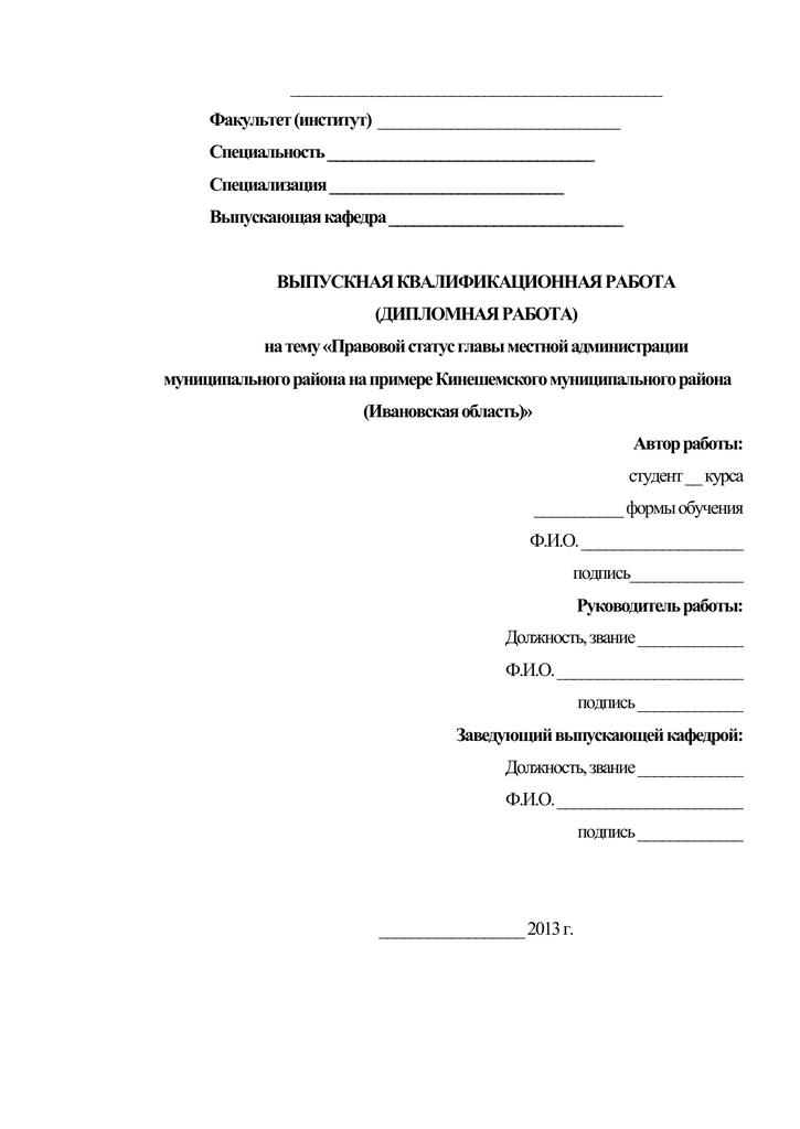 Курсовая работа правовой статус главы муниципального образования 2268