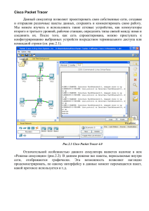 Руководство по Packet Tracer.