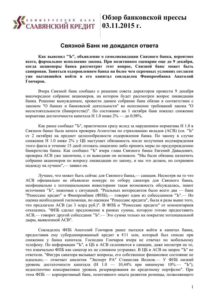 кб славянский кредит отозвана лицензия