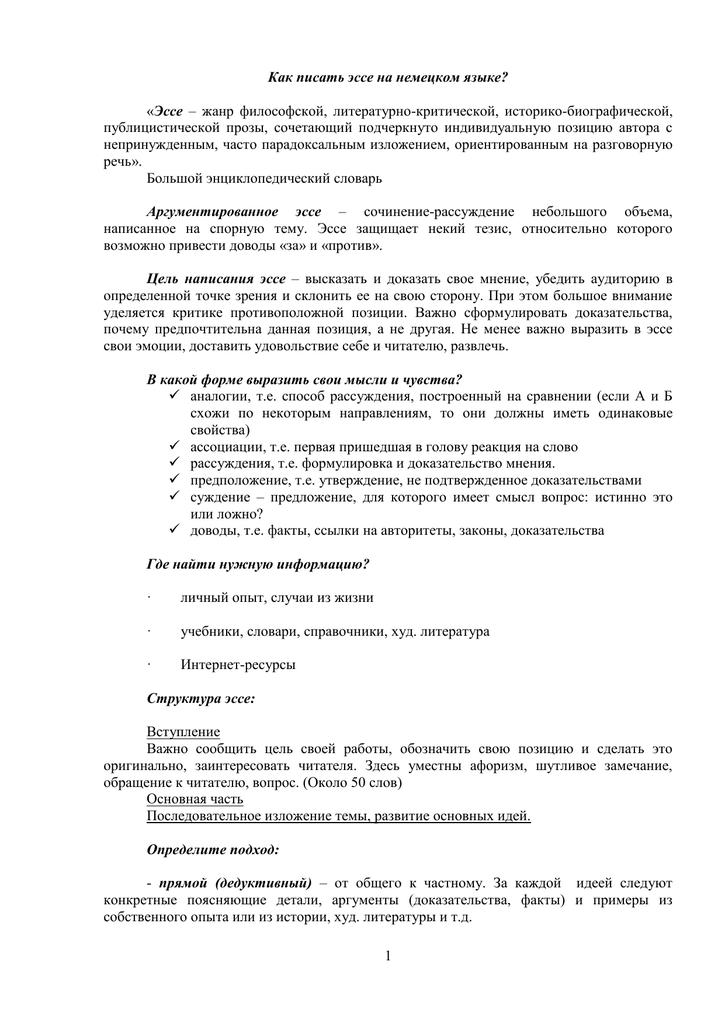 Как писать эссе на немецком языке 4605