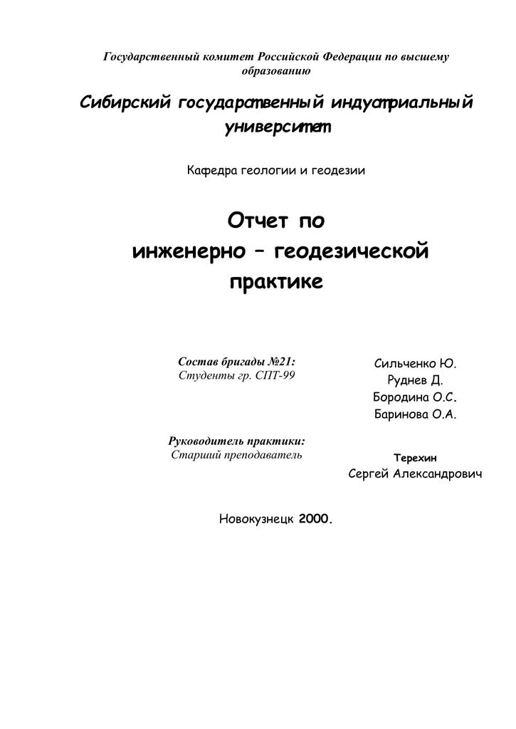 Отчет о прохождении геодезической практики 4440
