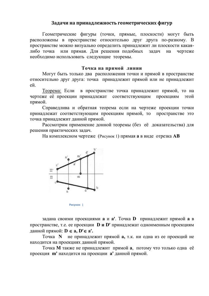Задачи на решения фигур решение задач за 3 клас