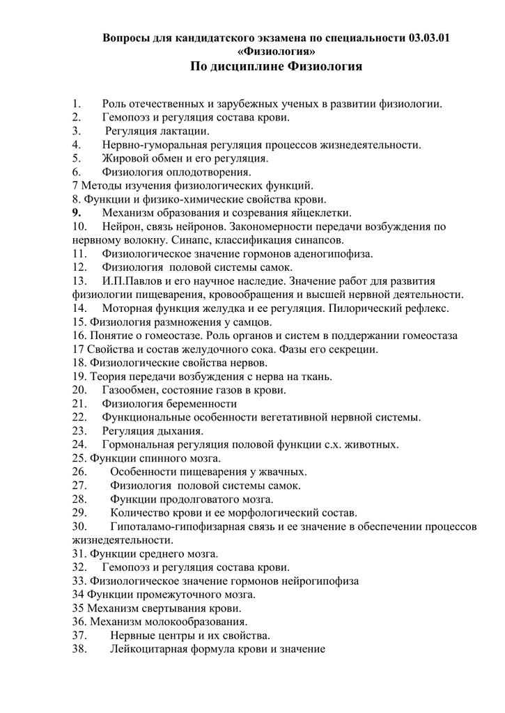 Кандидатскому экзамен по специальности 20 02 25 формулы для решения задач макроэкономика