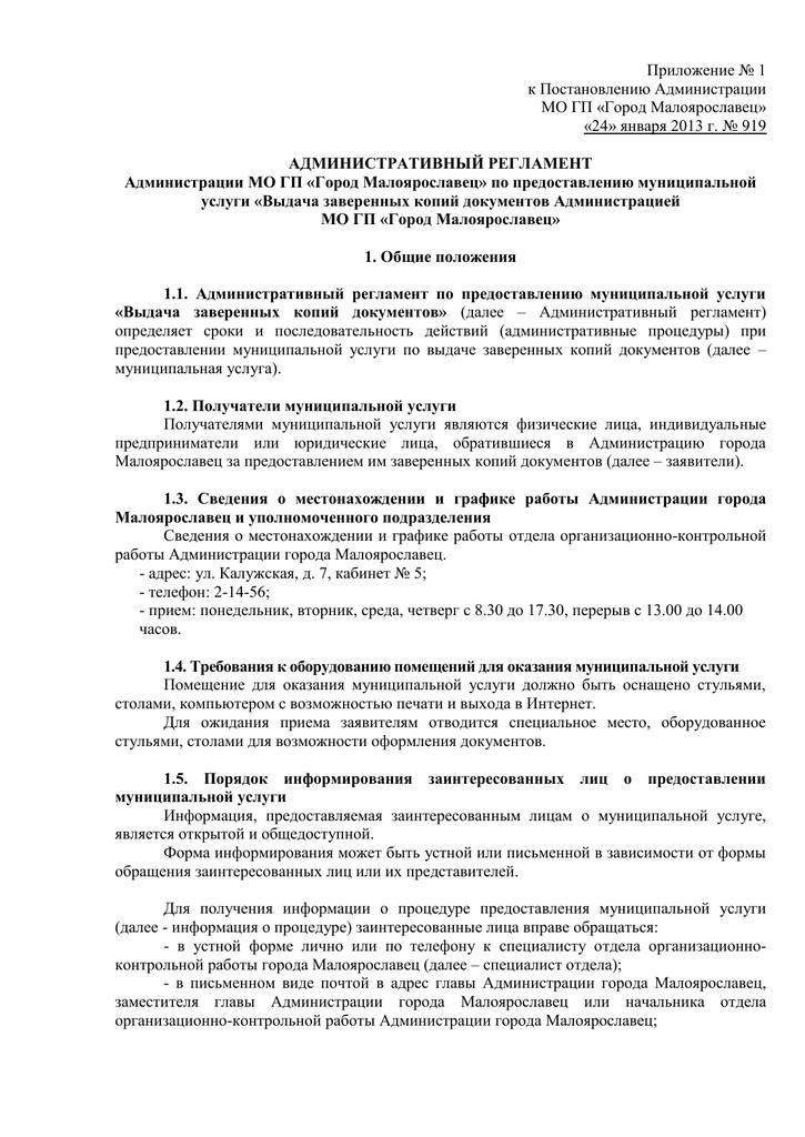 Регистрация ип с малоярославцем консультация по вопросам регистрации ооо
