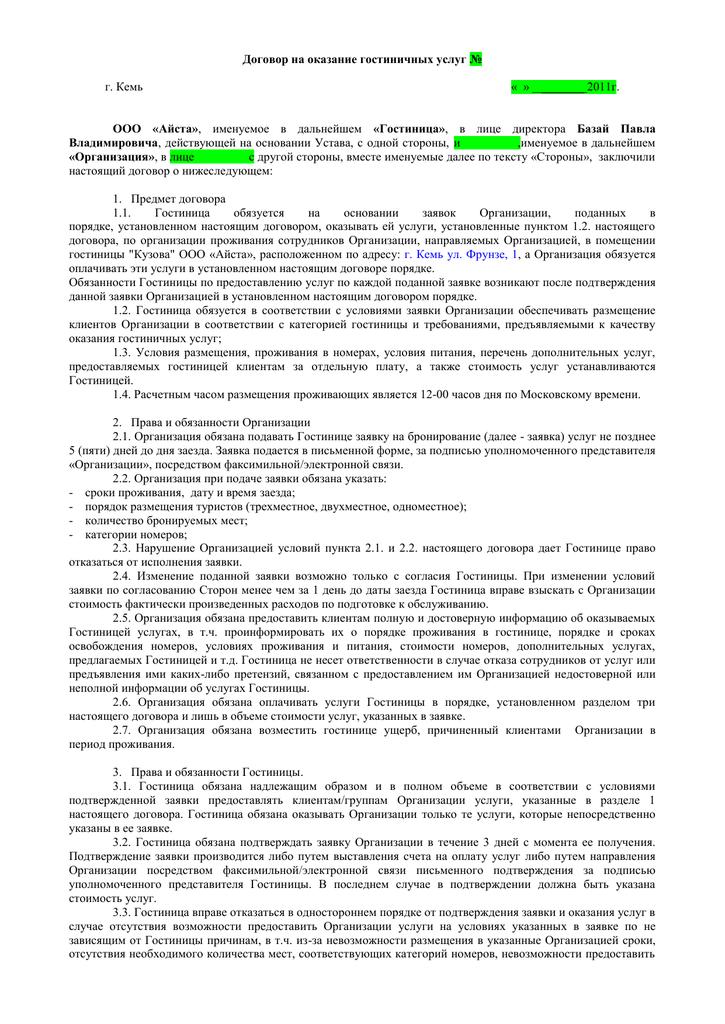 Договор на предоставление сотрудников