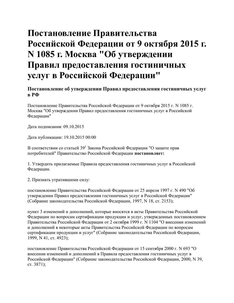 Постановление пленума ст 395 гк рф