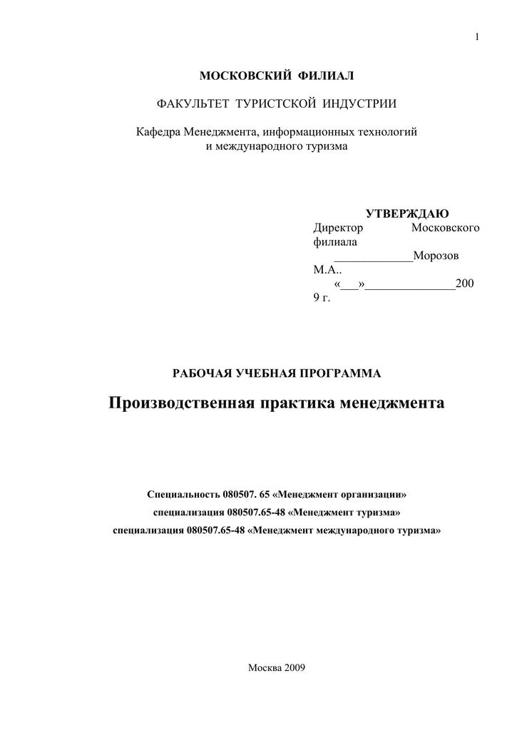Международный туризм отчет по практике 2829