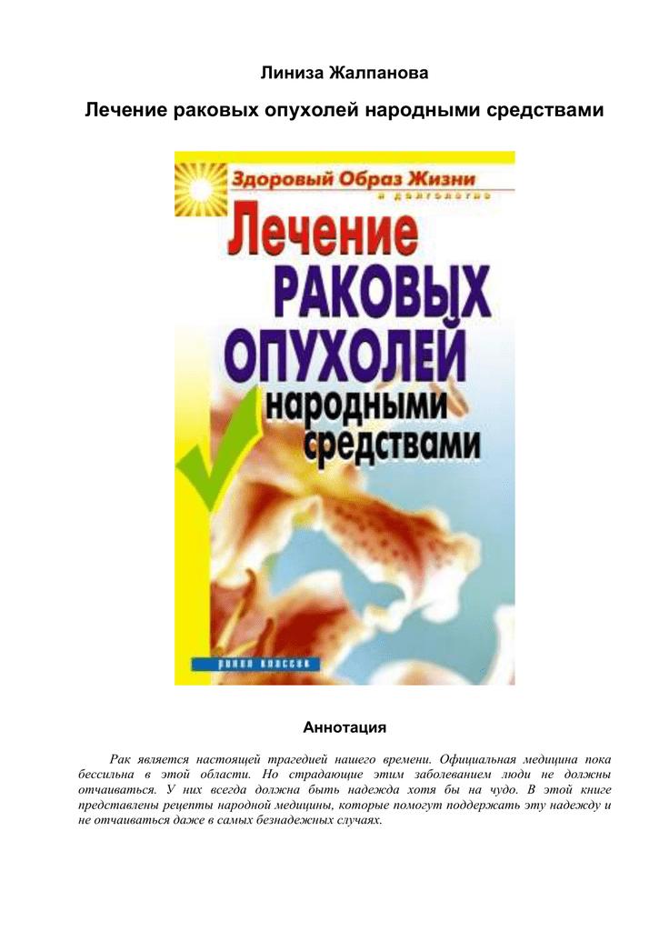 Лучшие санатории белоруссии лечение остеохондроза