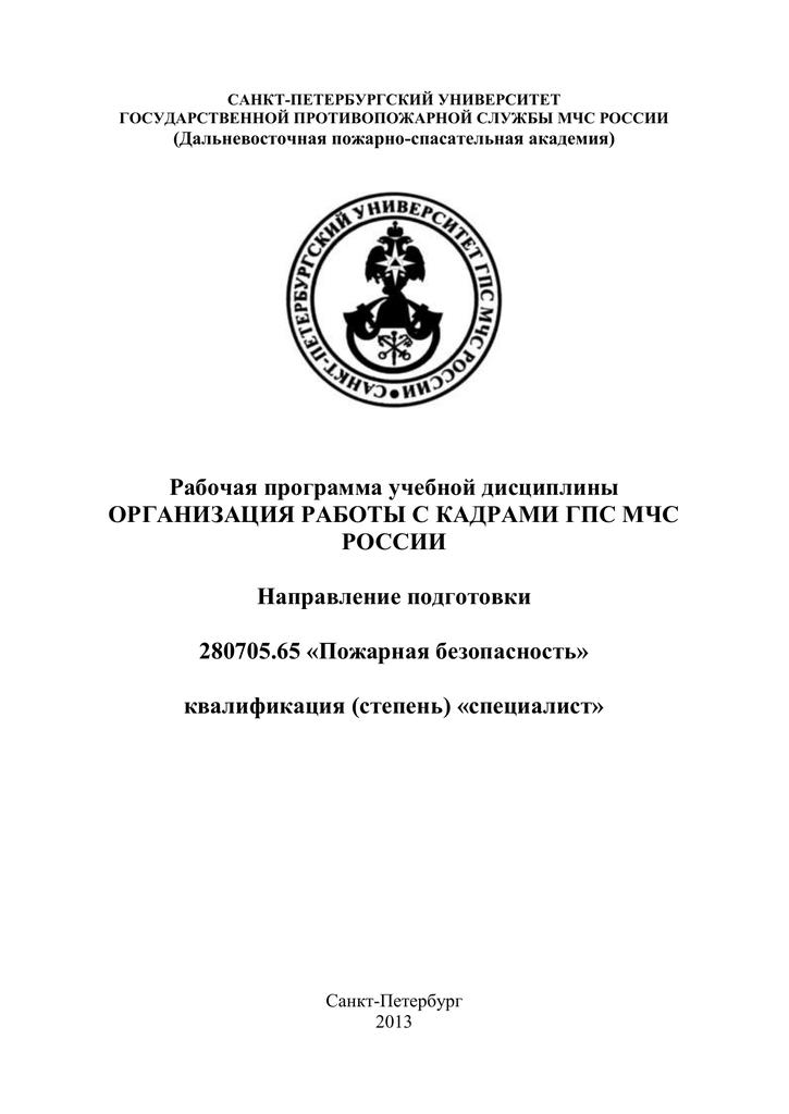 Организация работы с кадрами в системе мчс реферат 1169