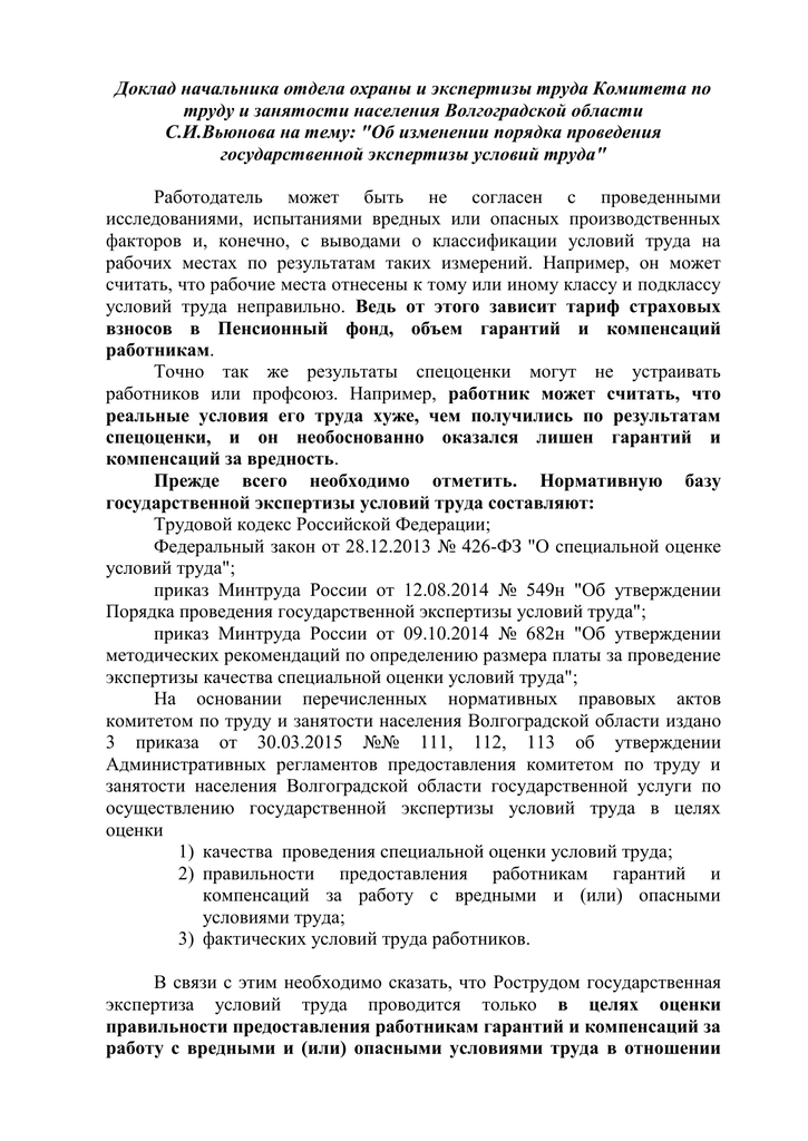 Спецоценка условий труда доклад 5355